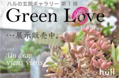 Green-Love_convert_20111001221408.jpg