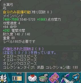 180弓N
