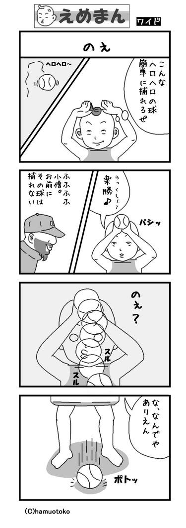 えめまん4の1