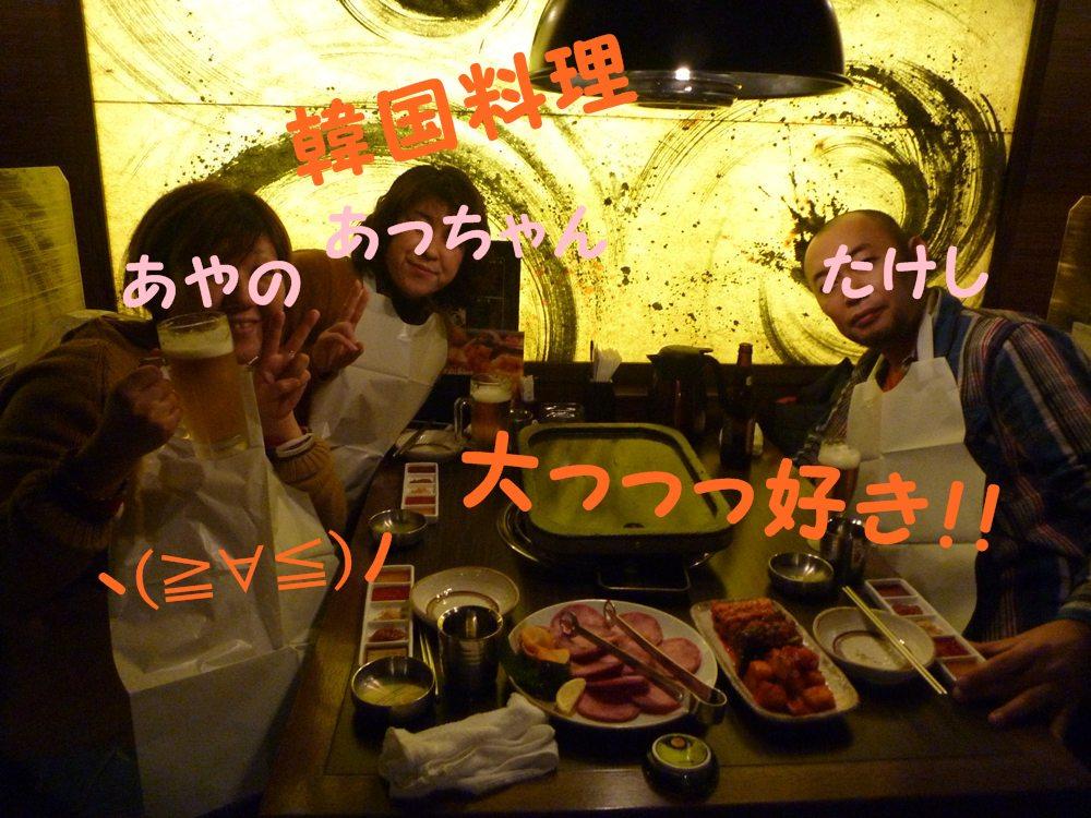 うまうま韓国料理~~♪♪