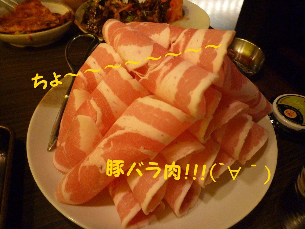 大量の豚バラ肉ぅ~~~!!!