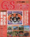 GSパニック シンコーミュージックムック