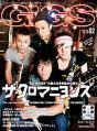 GIGS 2012年年2月号表紙