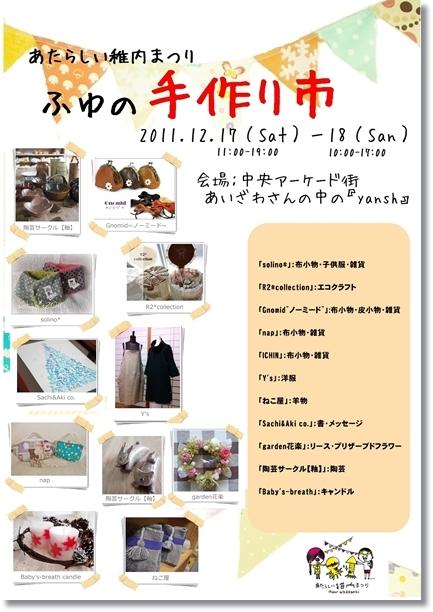 手作り市 ポスター(小)