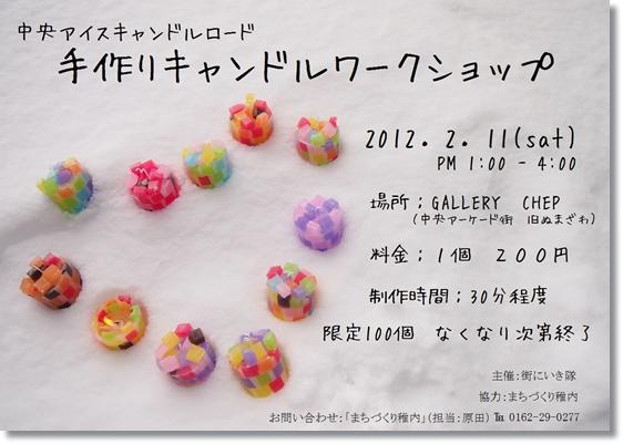 中央アイスキャンドルロード・手作りワークショップポスター(小)