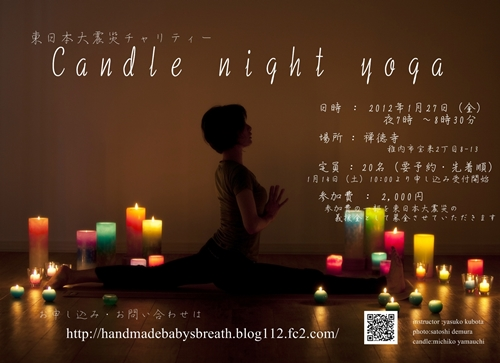 2012.1.27 candle night yogaポスター(小)