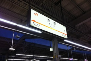 2012112304kyoutoeki.jpg