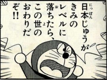 ドラえもん「日本じゅうがきみのレベルに落ちたら、この世のおわりだぞ!!」