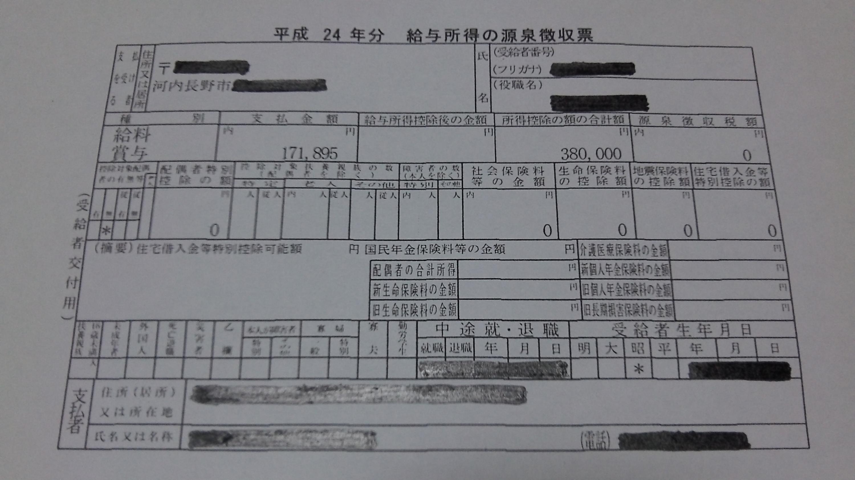 ばたおの源泉徴収票(2012年分)