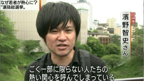 濱野智史さん