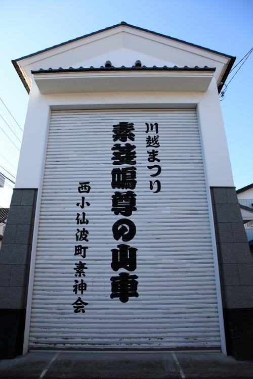 kawagoe_0001f.jpg