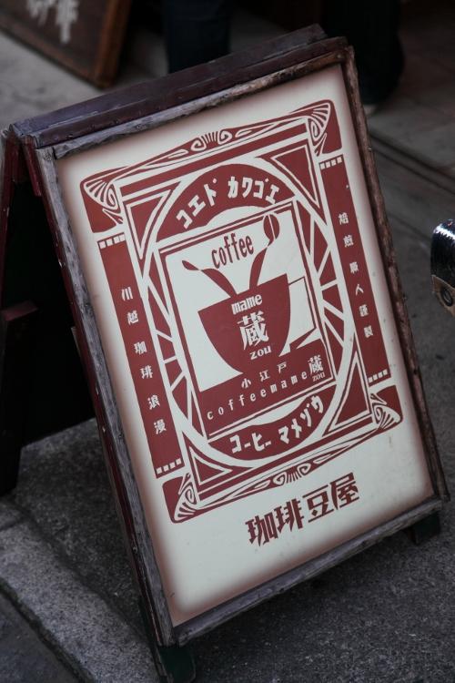 kawagoe_0051f.jpg