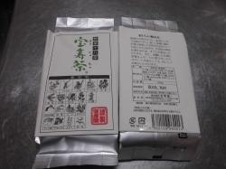 611 宝寿茶1