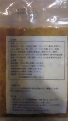 629 カレースープ(東京都)1