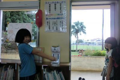 ☆大浜小学校 図書室にて