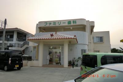 ☆ファミリー歯科 石垣島