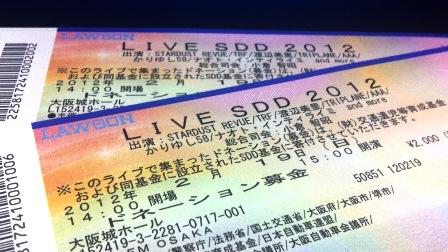 ライブSDD