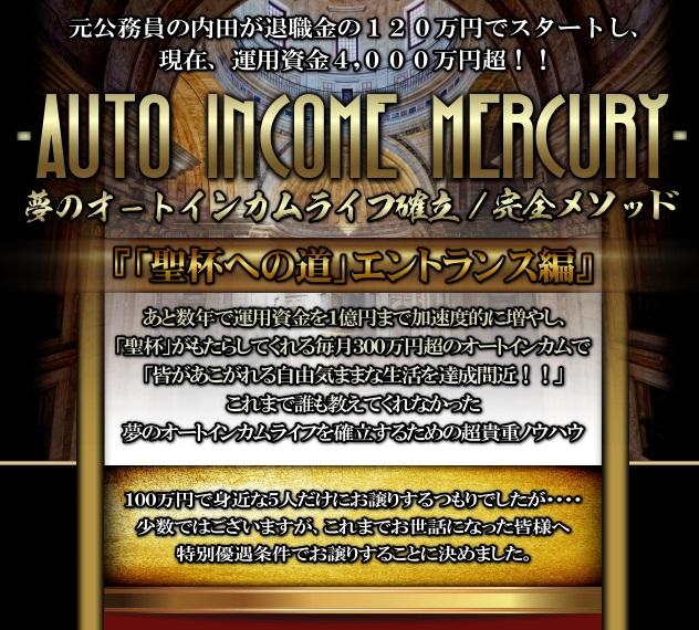 Auto Income Mercury2有料