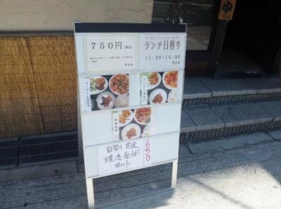 141024牛まるなんば桜川店ランチメニュー看板