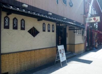 141024牛まるなんば桜川店外観