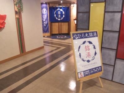 141028やひろ丸錦港2階玄関