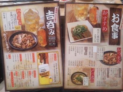 141031吉野家東三国店吉飲みメニュー