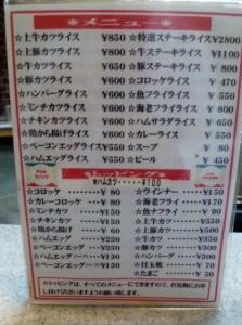 141104グリル佐野惣メニュー
