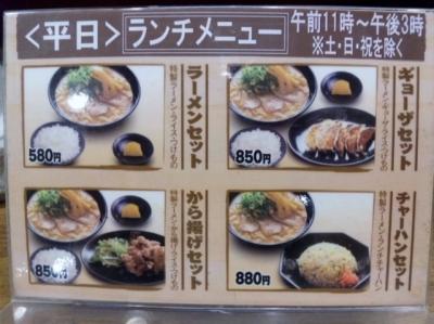 141113うま屋ラーメン錦店ランチメニュー