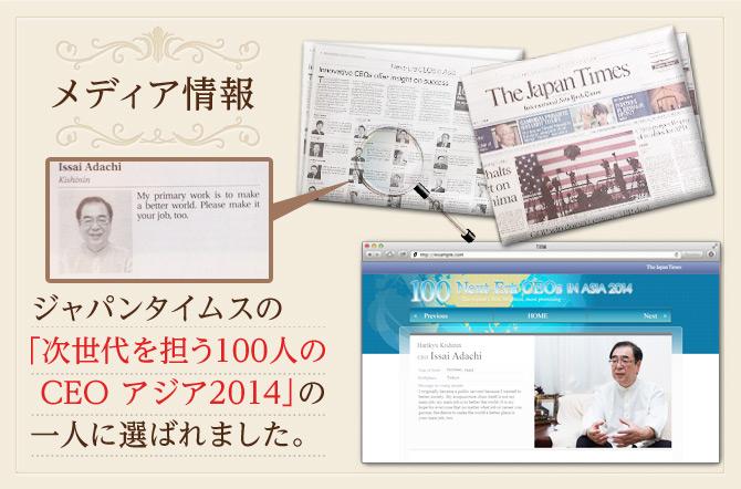 アジアの次世代CEOの100人 掲載された内容 日本語版 鍼灸(はりきゅう)治療院 東京都葛飾区東新小岩 新小岩