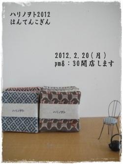 2012-2-看板②