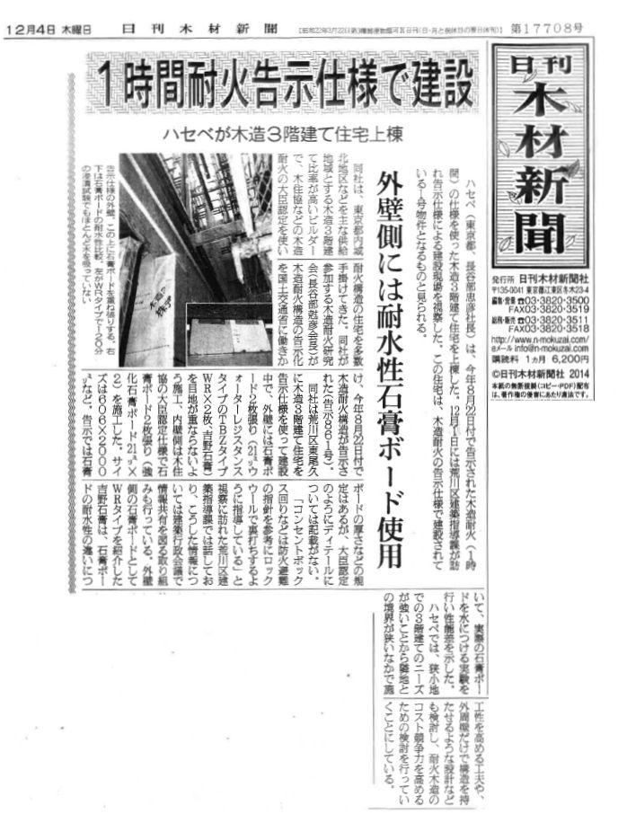 20141204日刊木材新聞