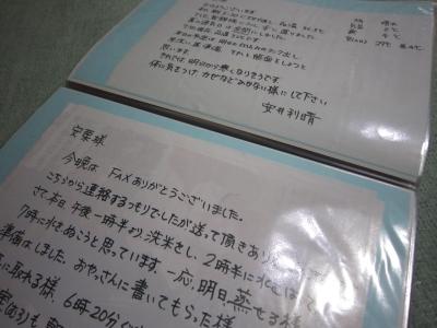安栗杜氏1