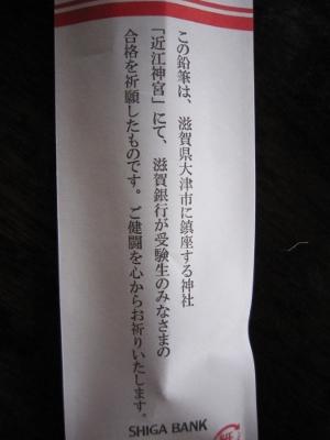 shigaBK2.jpg