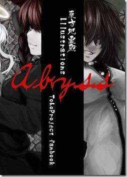 新刊「Abyss」表紙