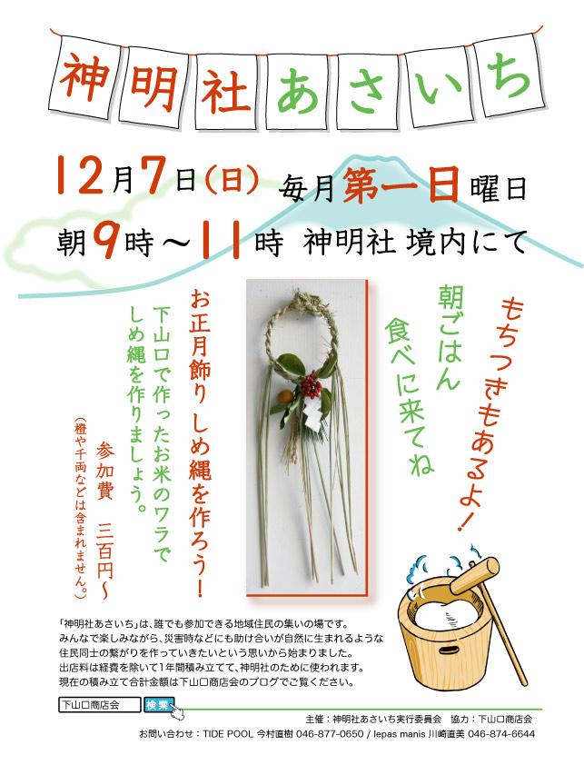 神明社あさいちposter_12-7