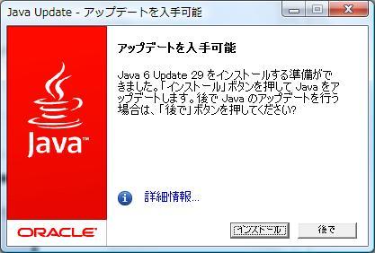 Java6Update29_1