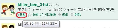 twitter_URL_1