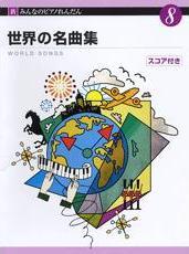 世界の名曲集