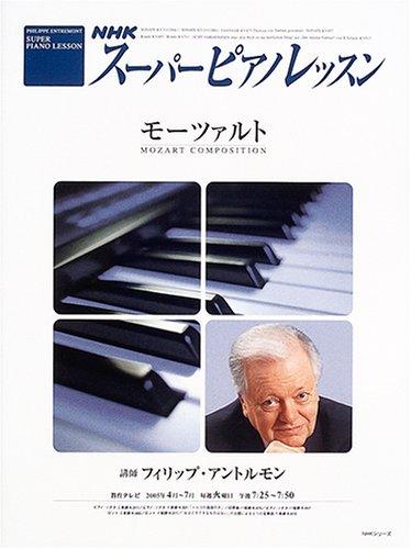 アントルモン先生のスーパーピアノレッスン