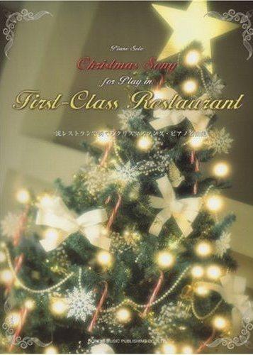 一流レストランで奏でるクリスマスソング・ピアノ名曲集