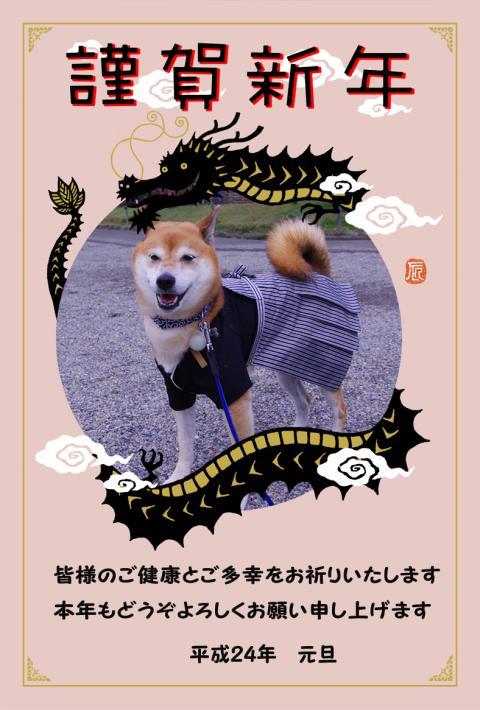 nenga2012_convert_20120101154936.jpg