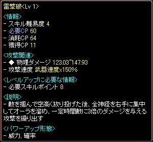 3:雷撃破