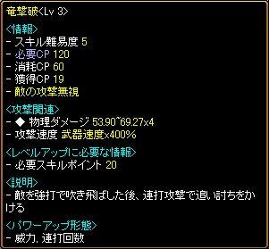 3:竜撃破