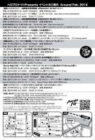 ハロナイ2014_02_裏