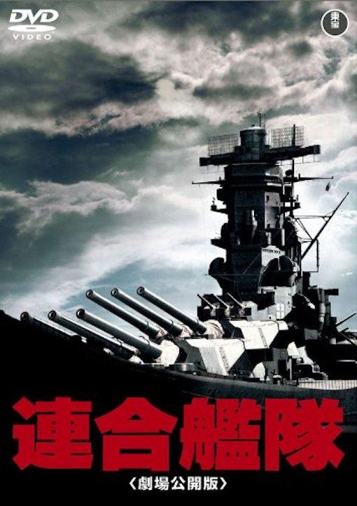 連合艦隊DVD
