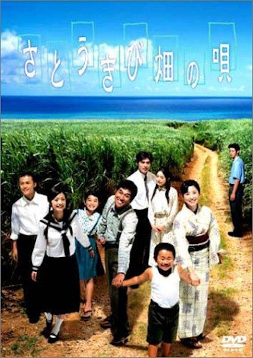 サトウキビ畑の唄DVD