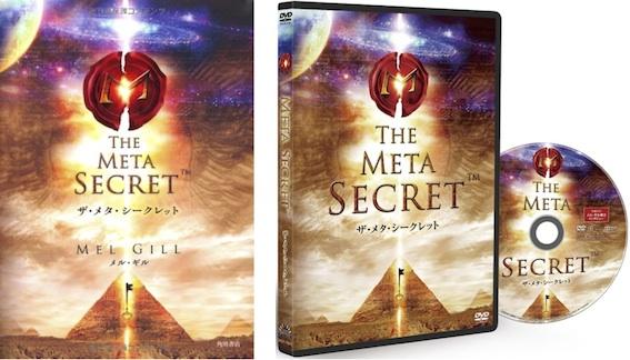 メタシークレット本、DVD