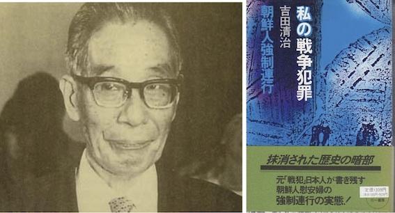 吉田氏と著書 私の戦争犯罪