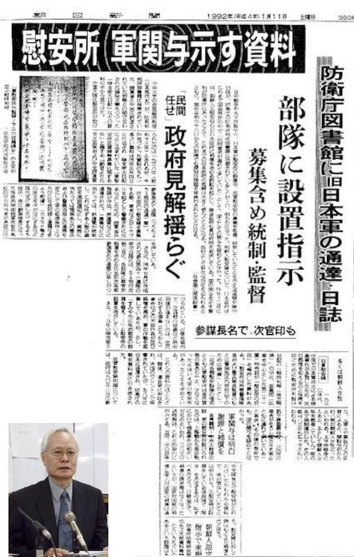 よしみ氏と朝日新聞