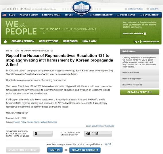 121号決議反対の署名運動
